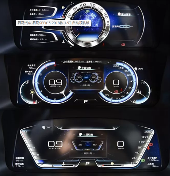 科技配置一步领先 君马SEEK 5 向豪华品牌SUV看齐