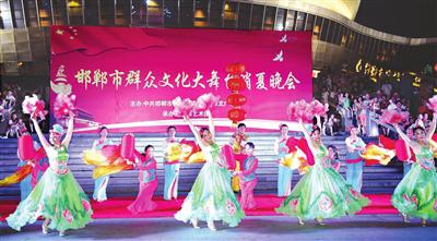邯郸群众文化大舞台消夏晚会首场演出精彩上演