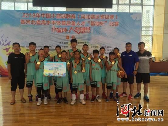 2018中国小篮球联赛河北赛区收官 邯郸峰峰彭城小学夺冠