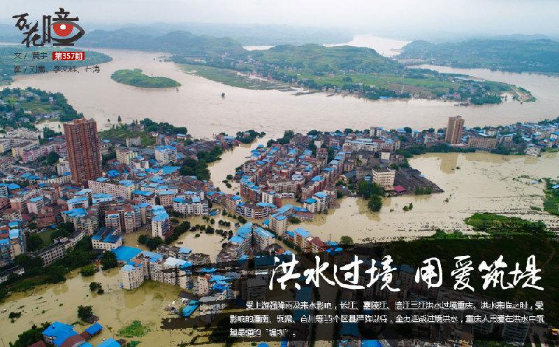 洪水过境 用爱筑堤