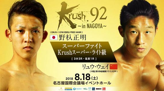 英雄传说双雄下月迎战日本Krush最强王者
