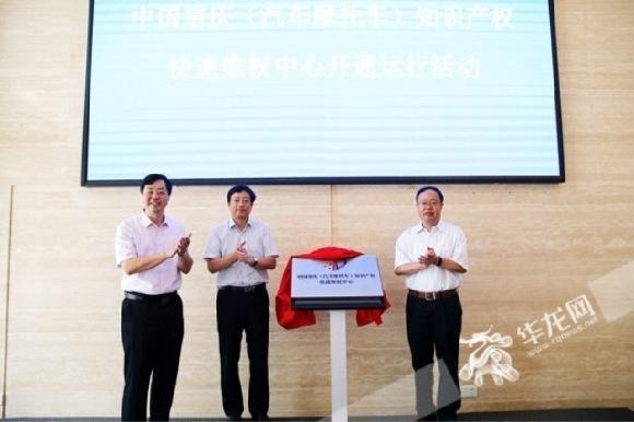 重庆知识产权快速维权中心今日挂牌 汽摩领域专利维权更快捷