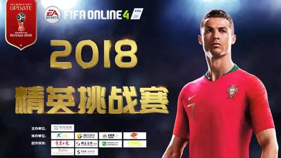 FIFA Online4精英挑战赛 最纯粹的电竞足球赛事