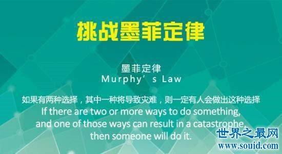 墨菲定律是什么意思?20大爱情法则应验了墨菲定律(www.souid.com)