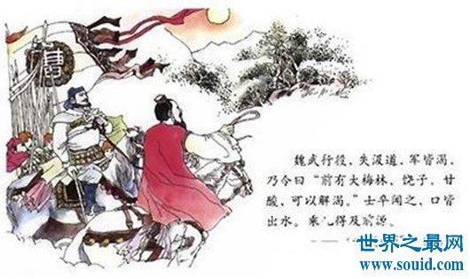 望梅止渴的主人公是谁,一代枭雄曹操用大智慧摆脱困境(www.souid.com)
