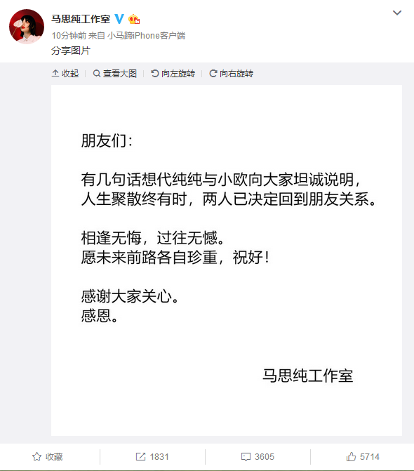 马思纯工作室宣布马思纯与欧豪已分手 网友:姐弟恋就这么结束了