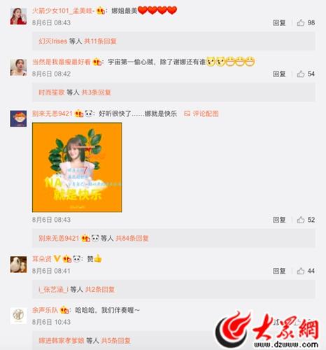 """谢娜新歌发布 """"芒果一姐""""变身""""快手一姐"""""""