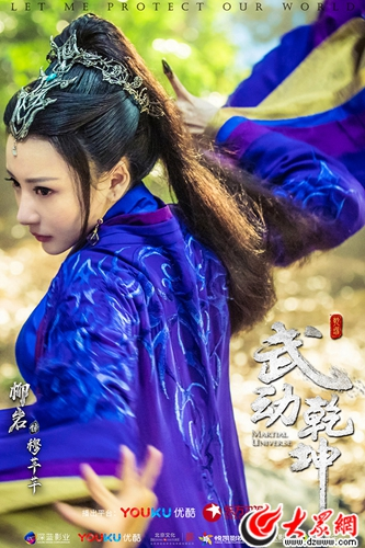 柳岩《武动乾坤》紫衣神秘魅惑如侠女  开播首日演技台词均得好评
