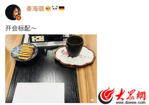 """秦海璐立秋晒美食""""贴秋膘"""" 网友:好想吃锅包肉"""
