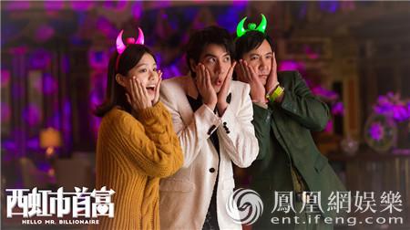 """王力宏空降""""西虹市""""惹惊呼 票房3天9亿惊喜不断"""