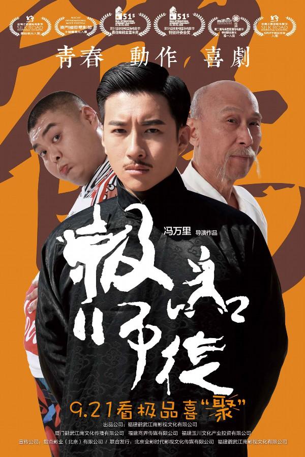 电影《极品师徒》定档海报.jpg