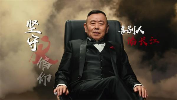 《跨界喜剧王》第三季首发宣传片