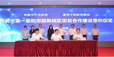 市第一医院东部新院区项目签约