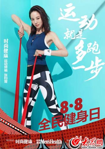张钧甯领跑全民健身日  呼吁从运动中改变自己