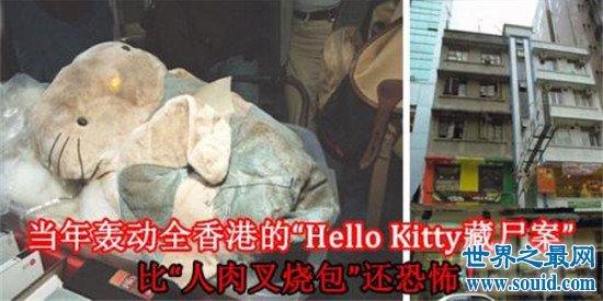 香港十大奇案揭露人性 人远比任何邪魔更可怕(www.souid.com)