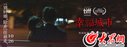 李鸿其《幸福城市》入围多伦多电影节   90后影帝再征国际舞台