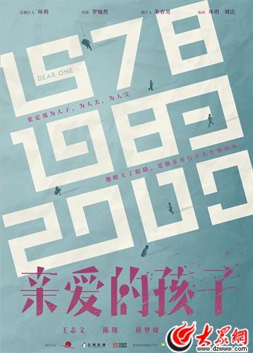 """《亲爱的孩子》开机 蒋梦婕分饰两角锤炼""""镜像演技"""""""