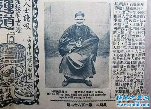 中国最长寿的人李庆远256岁,实则是谣言历史上并无其人