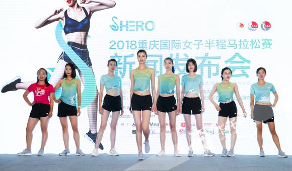 重庆女子半马将招募核心志愿者 这有一份福利等你获取
