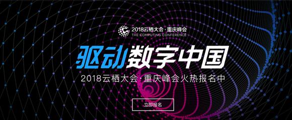 【智博会】阿里云将发布物联网平台 助推重庆制造业转型升级