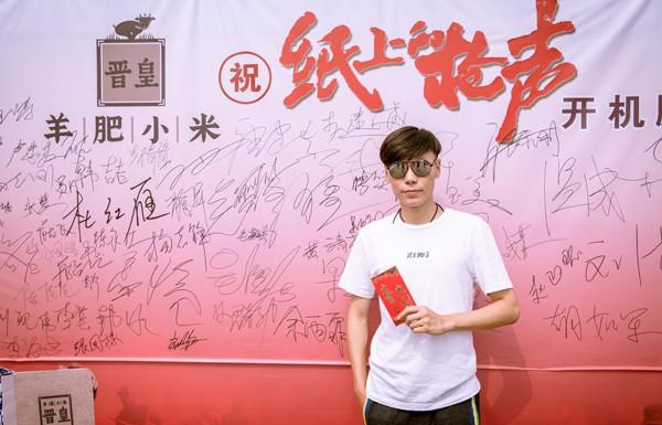 电视剧《纸上的枪声》山西开机,演员王思童走进纸上抗战