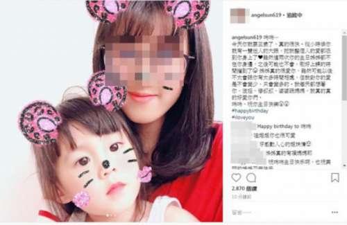 3岁生日 贾静雯大女儿感性告白:只会更加爱你