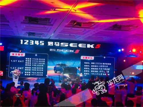 """得心应""""手""""! 大7座SUV君马SEEK5上市售7.79 -12.89万元"""