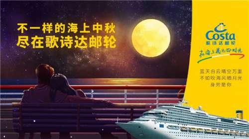 """歌诗达邮轮将举办""""海上中秋派对""""邀王冠逸""""海兰察""""与你一起,在海上共度不一样的中秋佳节"""