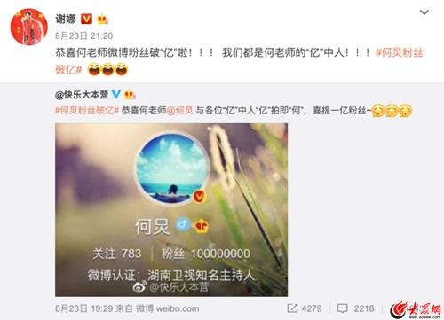 """谢娜恭喜何炅粉丝破亿 多年老友携手成为""""亿""""中人"""