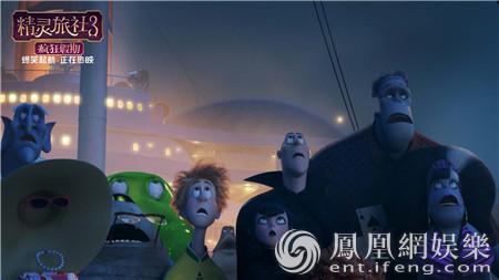 《精灵旅社3:疯狂假期》上映 经典七夕浪漫回归