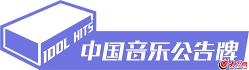"""蔡徐坤""""父子""""齐上阵,《中国音乐公告牌》首期嘉宾曝光"""
