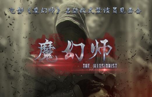 电影《魔幻师》在京启动 神秘魔术师助燃现场
