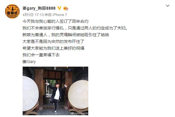姜gary宣布结婚:妻子是普通人 不举办单独婚礼