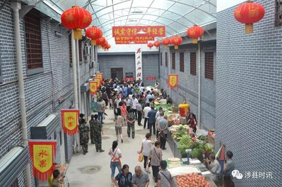 涉县平安便民市场开业