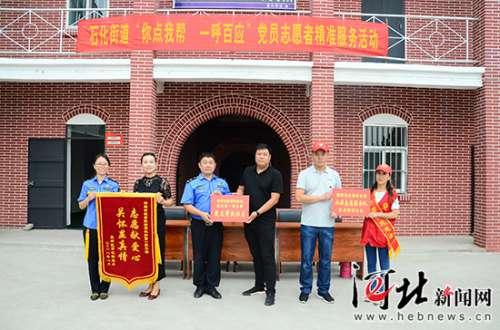 邯郸复兴区石化街道:定点帮扶进社区