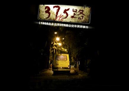 北京375路公交车灵异事件真实图片