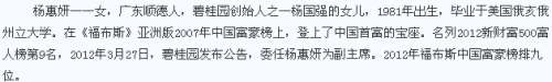中国女首富碧桂园 杨惠妍私人生活照片,碧桂园集团老总杨惠妍老公