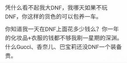 """玩dnf都是死肥宅 """"死肥宅""""是什麼意思?女生吐槽玩DNF的都是死肥仔"""