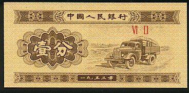 1分纸币回收价格表1953 1953年的一分钱纸币 到底有多大的收藏价值