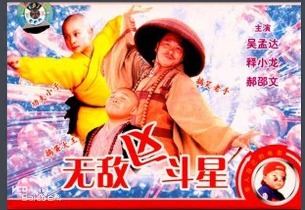 喜剧片排行 中国喜剧片10大排行榜,你最喜欢哪一部呢?