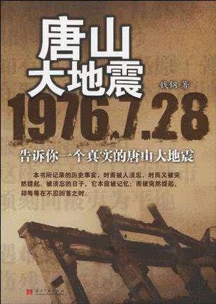 唐山地震死了多少人 唐山大地震伤亡程度,唐山大地震的巨大影响
