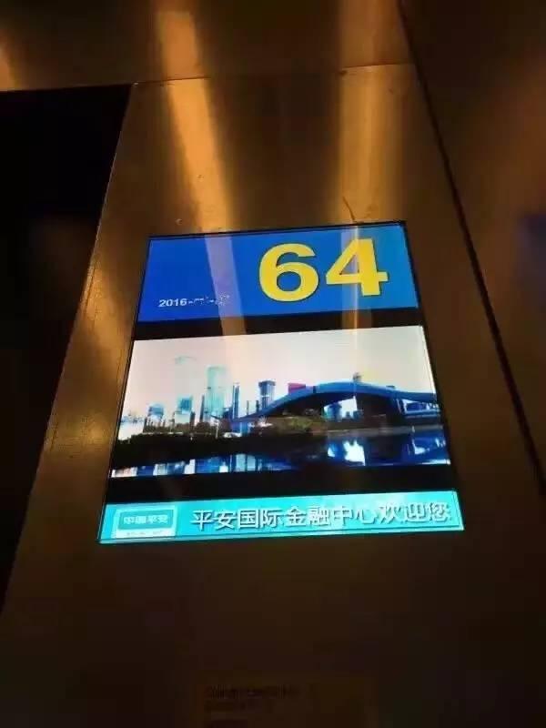 平安大厦 深圳第一高楼平安大厦摊上事了?就在84楼…