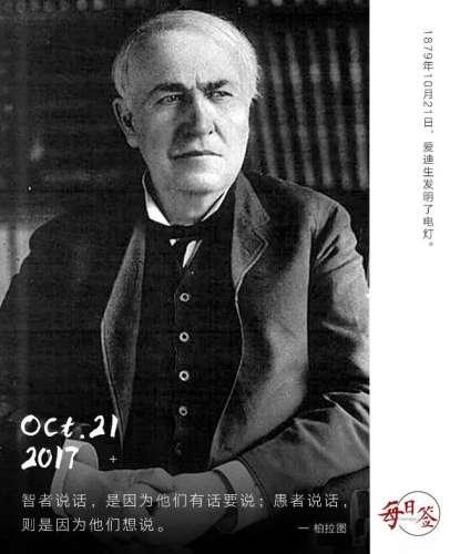 发明家的故事 盘点世界迄今为止最著名的十位发明家