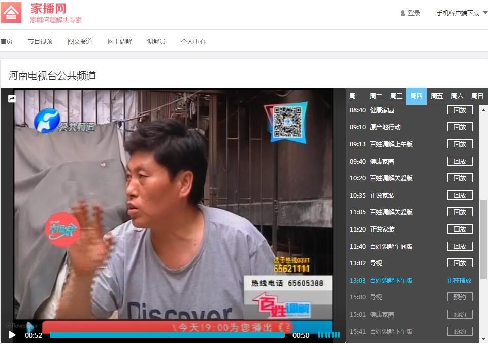 中央八套节目表回放 怎么收看河南电视台八套回放及公共频道在线直播