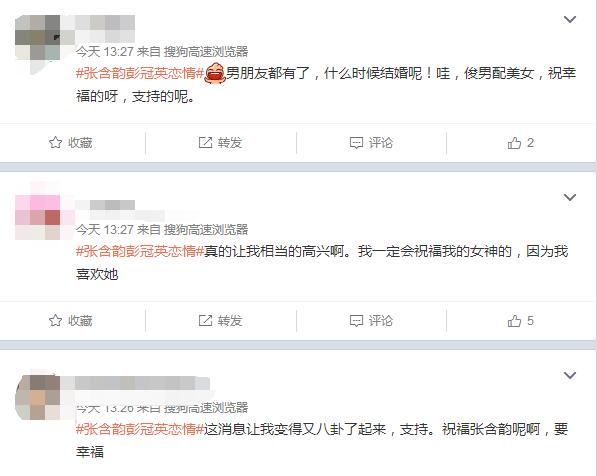 彭冠英女友 张含韵彭冠英恋情曝光,被网友发现早已相恋多年