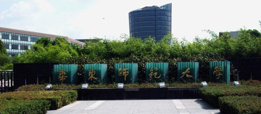 华东师范大学专业排名