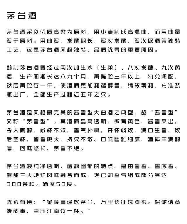 老八大名酒 2017白菜网送彩金验证手机老八大名酒排名(白酒排名)