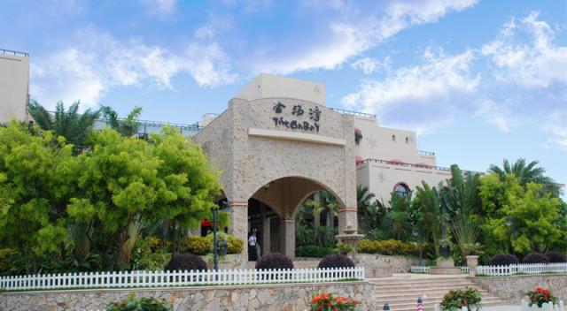 金汤温泉度假村 【温泉酒店】福建金汤湾海水温泉度假村