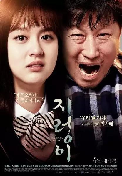 韩国蚯蚓在线观看 看完韩国电影《蚯蚓》整个人都不好了,现实中真的有这样吗?