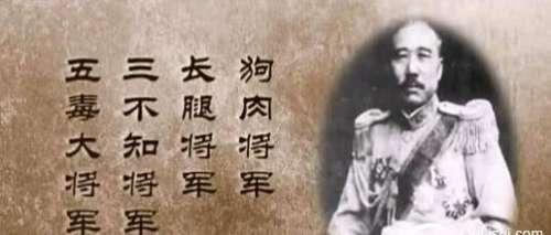"""张宗昌简介 混世魔王""""狗肉将军""""张宗昌,看看张宗昌的传奇一生"""